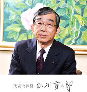 代表取締役 小川 貢三郎