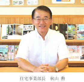 住宅事業部長 秋山勲